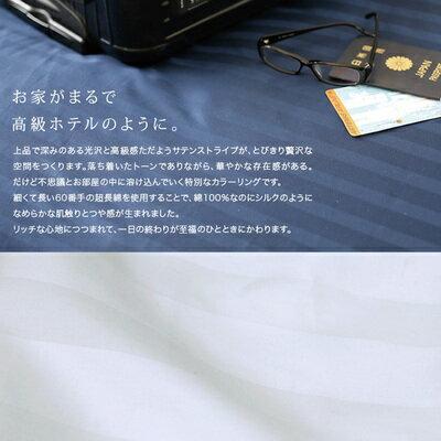 ストライプサテン枕カバー43×63cmレギュラーサイズMサイズ日本製ホテル仕様サテンストライプ綿カバーリング枕まくらカバーまくら綿100%