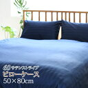 ストライプサテン 枕カバー 50×80cm ビッグサイズ 日本製 ホテル仕様 サテンストライプ 綿 カバーリング 枕 まくらカバー まくら 綿100% 大きいサイズ