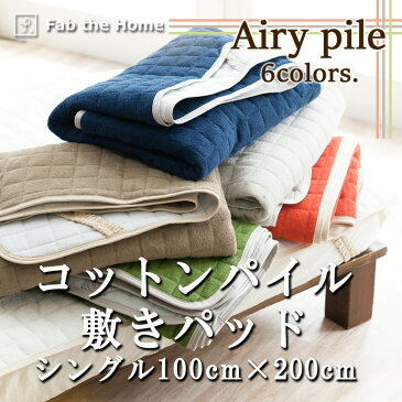 Fab the Home エアリーパイル 綿100% パイル地 敷きパッド シングルサイズ100×200cm (パッドシーツ 敷きパット ベッドパッド ロングパイル キルティング コットン パイル 無地 カジュアル シンプル) ファブザホーム
