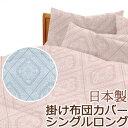 掛け布団カバー シングルロング 150×210 日本製 綿100% コットン100% リヒター 布団カバー 掛けカバー 国産 コットン 綿 天然素材 ロイヤル柄 クラシック 姫系 上品 フレンチ 北欧