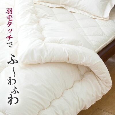 日本製ウォッシャブル掛布団