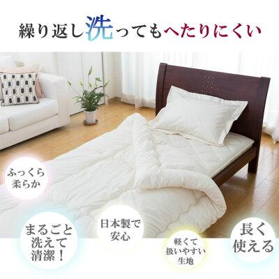 ウォッシャブル布団日本製