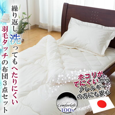 ウォッシャブル布団寝具