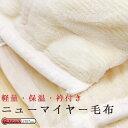 軽量保温素材使用 ニューマイヤー 毛布 シングルサイズ 140×200cm なめらか サーモライト(R)ファブリック ウォームエッセンシャル マイクロファイバー あったか ふわふわ 軽量 保温 快適 冬 衿付き 衿付 襟付