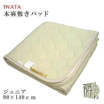 【P5倍】イワタ 本麻敷きパッド しとね ジュニアサイズ 90×140cm IWATA パッドシーツ 麻100% ひんやり 涼感 蒸れない 夏用敷きパッド キッズ あせも 対策