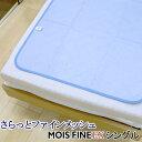 洗える 除湿シート 【さらっとファイン メッシュ】 シングル 東洋紡 モイスファインEX 使用 布団除湿マットカビ対策 おすすめ 消臭 抗菌 防カビ 結露 湿気 カビ 対策 やわらか 寝具の上にも使える スタンダードより 吸湿量 アップ