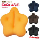 腰痛対策 背当て クッション cubeads(キュービーズ) キュッキュッ 【腰痛 クッション】 龍野コルク工業