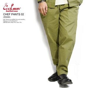 クックマン COOKMAN CHEF PANTS 02 -KHAKI- 231-83835 レディース メンズ パンツ シェフパンツ イージーパンツ ストリート おしゃれ かっこいい カジュアル ファッション cookman