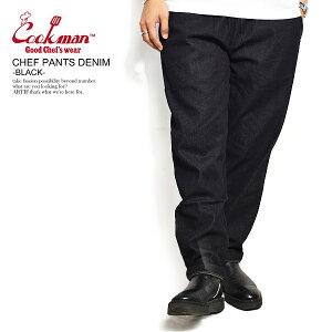 クックマン COOKMAN CHEF PANTS DENIM -BLACK- 231-92870 231-93861 231-01848 レディース メンズ パンツ シェフパンツ イージーパンツ デニム ストリート おしゃれ かっこいい カジュアル ファッション cookman
