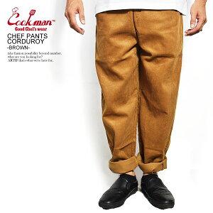 クックマン COOKMAN CHEF PANTS CORDUROY -BROWN- 231-93807 231-03808 レディース メンズ パンツ シェフパンツ イージーパンツ ストリート おしゃれ かっこいい カジュアル ファッション cookman