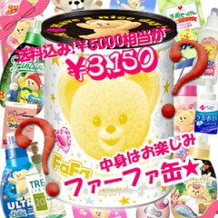 通販限定 大きなファーファ缶お楽しみセットとってもおとくな福袋缶です!【送料無料】【同梱...