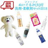 【送料無料】【限定】2018ファーファ ぬいぐるみ大付 洗剤・柔軟剤セット♪【RCP】