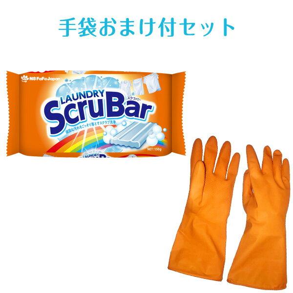 今だけ手袋付きランドリースクラバー 洗濯用固形洗剤 150g※通常商品もあります。【RCP】頑固な汚れをごっそり落としきる、スクラブ洗浄。海外生まれの手洗い洗たく固形洗剤。