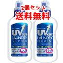 普通のパーカーがお洗濯でUVカットパーカーに!【送料無料】UVカット洗剤セット 800ml×2本洗...