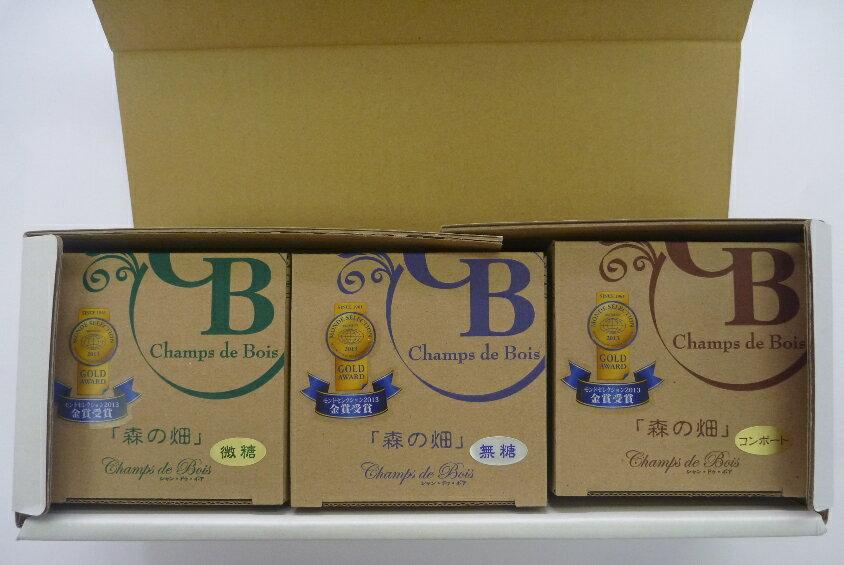 【フルーツSHOP】【ブルーベリー】【信濃の国のブルーベリー】【ブルーベリージャム】千曲川の香り300グラム大瓶3種詰合(送料:近距離500円引)代引不可