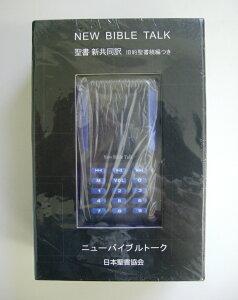聖書朗読付携帯録音機.講話,講演,講義、会議、会話、ライブの録音再生ができる万能機器。聖書...