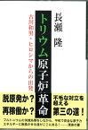 書籍 (トリウム原子炉革命)(原子炉)日本の原子力発電の未来を明るく照らす必読の書(代引不可)