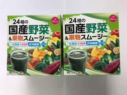 (アリスの店)【スムージー】【野菜スムージー24】(24の魅力)【2箱セット】夫婦二人で一月分 乳酸菌+食物繊維 冷水に溶かして美味しい健康シャーペット、お湯に溶かして健康スープ【ダイエット】(5。5grスティック30本入り)【送料無料】