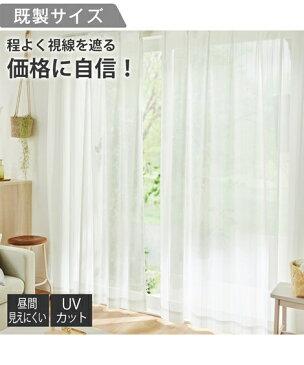 インテリア レースカーテン 昼間見えにくい おすすめ お買い得 透けにくい 幅100×長さ198cm×2枚/幅200×長さ198cm×1枚 ニッセン nissen
