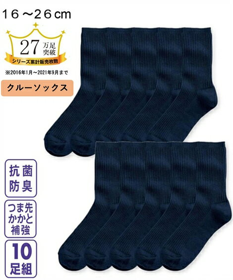 靴下キッズ抗菌防臭リブクルーソックス10足組黒/紺/白24.0〜26.0cmニッセンnissen