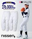 ニッセン スポーツウェア スポーツウェア 野球 パンツ 野球パンツ 2...