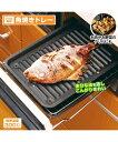フライパン グリル専用魚焼きトレーワイド マーブルコート グリル 調理 鍋 キッチン 調理器具 ニッセン