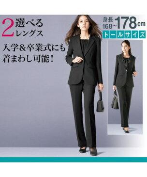 トールサイズ レディース パンツスーツ 胸当て付ジャケット ソフトブーツカットパンツ 股下82cm サイズ 7TT/9TT/11TT/13TT号 ニッセン