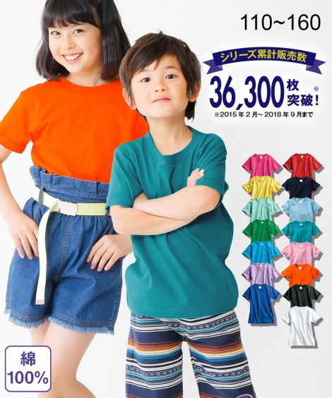 Tシャツ カットソー キッズ 綿100% 無地 半袖 男の子 女の子 子供服 サイズ トップス アイスグリーン〜ロイヤルブルー 身長100〜160cm ニッセン nissen