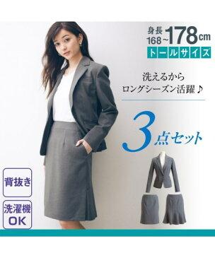 トール レディース 洗える2スカートスーツ オフィス スーツ スカートスーツ ジャケット+スカート 7/9/11/13号 ニッセン