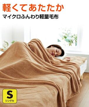 寝具 マイクロふんわり軽量毛布 冬 毛布 ブランケット あったか 暖かい シングル ニッセン