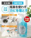ニッセン 掃除・汚れ防止用品 乳酸クリーナー カビグッバイ500ml ...