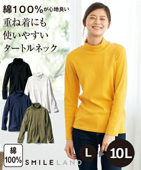大きいサイズ レディース タートルネック Tシャツ 綿100% 定番 肌触りがよい 快適な着心地 季節を問わず使いやすい L/LL/3L/4L/5L/6L/8L/10L ニッセン