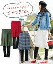 スカート レギンス付デザインスカート L/LL/3L/4L/5L/6L/8L/10L ニッセン