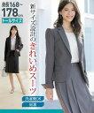 トール レディース 美人度UP洗えるスカートスーツ オフィス スーツ スカートスーツ ジャケット+スカート 9/11/13号 ニッセン