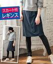 大きいサイズ レディース デニム 調 スカート 付き12分丈 レギンス 年中 ネイビー×黒/黒×黒 3L〜4L ニッセン