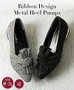 パンプス 大きいサイズ レディース リボンデザインメタルヒール 低反発中敷 ワイズ4E 靴 グレンチェック/黒 23.0〜23.5/24.0〜24.5/25.0〜25.5/26.0〜26.5cm ニッセン