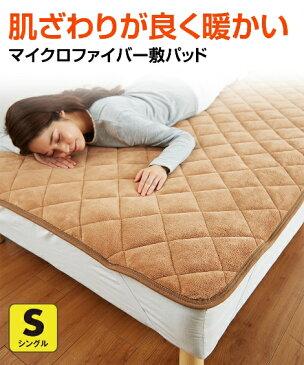 寝具 マイクロふんわり敷パッド 秋 敷きパッド ベッドパッド あったか 暖かい タオルケット キルトケット シングル ニッセン