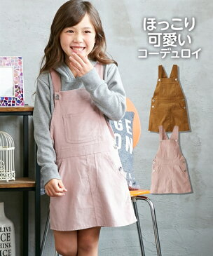 ボトムス コーデュロイジャンパースカート(女の子 子供服・ジュニア服) ニッセン nissen