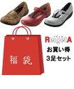 リゲッタ 靴 レディース お買い得 福袋 第二弾 22.0〜22.5〜26.0〜27.0cm ニッセ ...