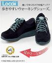 靴 メンズ LOCOXワイドステップウォーカー 年中 ブラック 24.5/25/25.5/26/26.5cm ニッセン