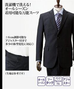 スーツ ビジネス メンズ オールシーズン 洗えるアジャスター付ツータック 濃紺ストライプ A4〜BB8 ニッセン
