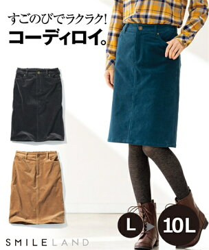 大きいサイズ レディース すごのびストレッチコーデュロイスカート(ゆったりヒップ) 冬 ひざ丈 スカート あったか 暖かい OFF ウエスト73〜122cm ニッセン