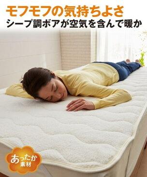 寝具 シープ調ボアあたたか敷パッド(シングル-5人用) 冬 敷きパッド ベッドパッド あったか 暖かい 3人用(200cm) ニッセン