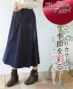 スカート ひざ丈 大きいサイズ レディース 綿100% コーデュロイパッチポケット ロング ネイビー/ボルドー ウエスト80cm ニッセン