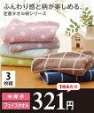 タオル ふわふわジャカード織デザインフェイスタオル同色3枚組...