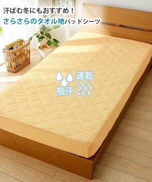 寝具 吸汗速乾タオル地 敷布団にも使えるボックスシーツ型敷パッド 年中 敷きパッド ベッドパッド シングル ニッセン