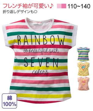 アウター キッズ フレンチスリーブTシャツ(女の子 子供服) Tシャツ トップス カットソー ポロシャツ 小学生 低学年 女児 身長110/120/130cm ニッセン