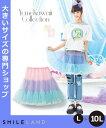 スカート ひざ丈 大きいサイズ レディース LL 2L4L6L10L チュール ピンク×ラベンダー×ライトグリーン L〜10L ニッセン