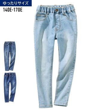 パンツ キッズ もっとゆったりサイズ ストレッチ デニム スキニー 男の子 女の子 子供服 ジュニア服 年中 ボトムス ダークネイビー/ブルー 身長140/150/160/170cm ニッセン