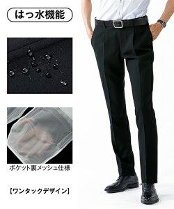 スラックス 大きいサイズ ビジネス カジュアル メンズ ウォッシャブルはっ水ワンタック ポケット袋メッシュ仕様 パンツ 黒 130/140/150/160 ニッセン